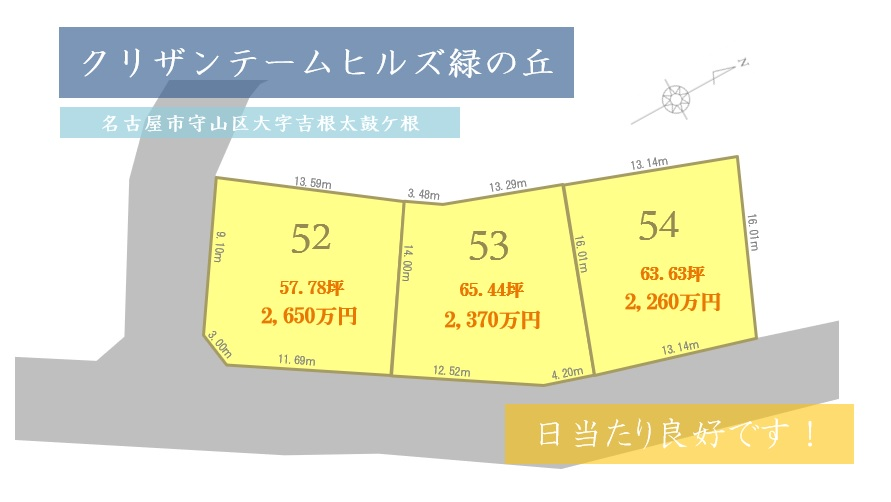クリザンテームヒルズ緑の丘3区画(53・53・54)